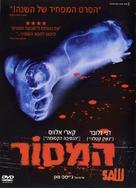 Saw - Israeli DVD cover (xs thumbnail)