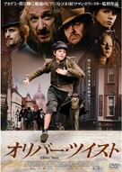 Oliver Twist - Japanese Movie Cover (xs thumbnail)