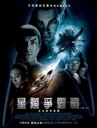 Star Trek - Taiwanese Movie Poster (xs thumbnail)