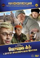 Operatsiya Y i drugiye priklyucheniya Shurika - Russian Movie Cover (xs thumbnail)