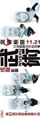 Wushu - Taiwanese Movie Poster (xs thumbnail)