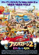 The Flintstones in Viva Rock Vegas - Japanese Movie Poster (xs thumbnail)