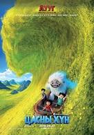Abominable - Mongolian Movie Poster (xs thumbnail)