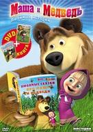 """Masha and the Bear"" - Russian DVD movie cover (xs thumbnail)"