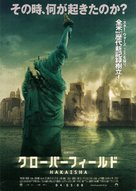 Cloverfield - Japanese Movie Poster (xs thumbnail)