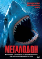 Megalodon - Russian Movie Cover (xs thumbnail)
