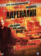 Crank - Russian DVD movie cover (xs thumbnail)