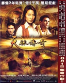 The Touch - Hong Kong Movie Poster (xs thumbnail)