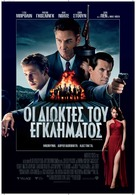 Gangster Squad - Greek Movie Poster (xs thumbnail)