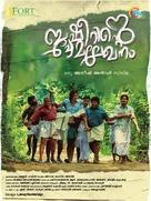 Basheerinte Premalekhanam - Indian Movie Poster (xs thumbnail)