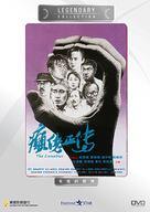 Din lo jing juen - Hong Kong Movie Cover (xs thumbnail)