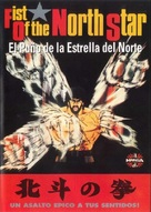 Hokuto no ken - Spanish Movie Cover (xs thumbnail)