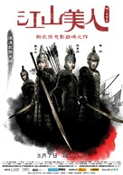 An Empress and the Warriors - Chinese Movie Poster (xs thumbnail)