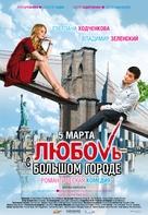 Lyubov v bolshom gorode - Russian Movie Poster (xs thumbnail)