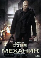 The Mechanic - Russian DVD movie cover (xs thumbnail)