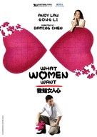 I Know a Woman's Heart - Singaporean Movie Poster (xs thumbnail)