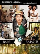 Barfi! - Russian Movie Poster (xs thumbnail)