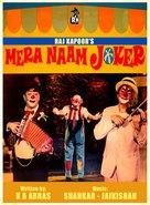Mera Naam Joker - Indian Movie Cover (xs thumbnail)