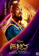 Aladdin - Chinese Movie Poster (xs thumbnail)