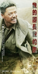 """Wo de tuan chang wo de tuan"" - Chinese Movie Poster (xs thumbnail)"