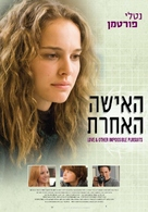Love and Other Impossible Pursuits - Israeli Movie Poster (xs thumbnail)