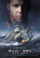 Master and Commander: The Far Side of the World - South Korean Movie Poster (xs thumbnail)