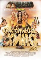 Homo Erectus - Russian Movie Poster (xs thumbnail)