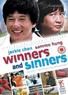 Qi mou miao ji: Wu fu xing - British DVD cover (xs thumbnail)