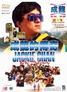 My Story - Hong Kong DVD cover (xs thumbnail)