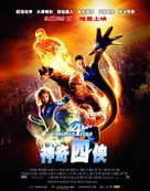 Fantastic Four - Chinese Movie Poster (xs thumbnail)