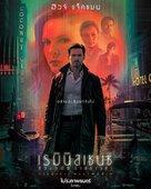 Reminiscence - Thai Movie Poster (xs thumbnail)