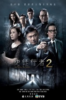 """""""Line Walker"""" - Taiwanese Movie Poster (xs thumbnail)"""