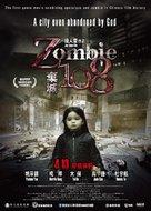 Zombie 108 - Taiwanese Movie Poster (xs thumbnail)