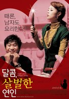 My Scary Girl - South Korean Movie Poster (xs thumbnail)