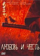 Bushi no ichibun - Russian Movie Cover (xs thumbnail)