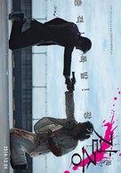 Kawaki. - South Korean Movie Poster (xs thumbnail)