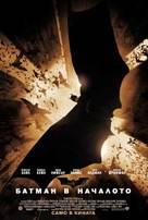 Batman Begins - Bulgarian Movie Poster (xs thumbnail)