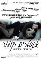 Upstream Color - Israeli Movie Poster (xs thumbnail)
