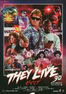 They Live - Japanese Re-release movie poster (xs thumbnail)