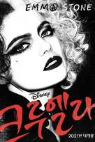 Cruella - South Korean Movie Poster (xs thumbnail)