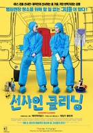 Sunshine Cleaning - South Korean Movie Poster (xs thumbnail)