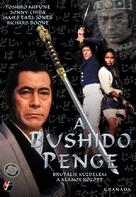 The Bushido Blade - Hungarian DVD cover (xs thumbnail)