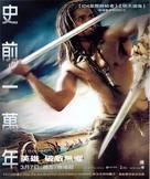 10,000 BC - Taiwanese Movie Poster (xs thumbnail)