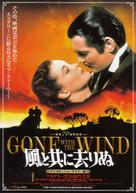 Gone with the Wind - Japanese Re-release movie poster (xs thumbnail)