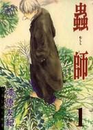 """Mushishi"" - Japanese Movie Cover (xs thumbnail)"