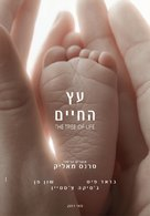 The Tree of Life - Israeli Movie Poster (xs thumbnail)