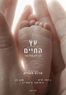 The Tree of Life - Israeli Movie Poster (xs thumbnail)