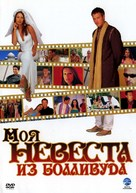 My Bollywood Bride - Russian DVD cover (xs thumbnail)