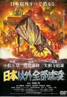 Nihon igai zenbu chinbotsu - Japanese DVD cover (xs thumbnail)