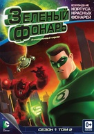 """Green Lantern: The Animated Series"" - Russian DVD movie cover (xs thumbnail)"